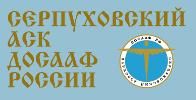 Серпуховский АСК ДОСААФ РОССИИ